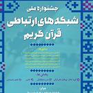 جشنوراه ملی شبکه های ارتباطی قرآن کریم