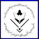 مجمع عمومي انجمن اسلامي