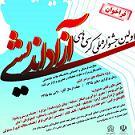 اولین جشنواره ملی کرسی های آزاد اندیشی