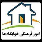 نتايج نهايي انتخابات شوراي فرهنگي خوابگاه هاي دانش 1 و 2- تهرانپارس