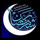 دو اثر از همکار ارجمند جناب آقای محمد حشمتی به مناسبت حلول ماه مبارک رمضان